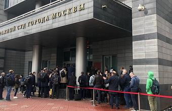 Очередь, как на Серова. В Москве люди выстроились в длинную цепочку, желая попасть в Арбитражный суд