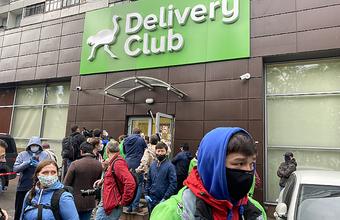 Курьеры Delivery Club пришли на забастовку к офису компании