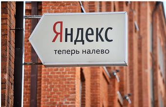 Онлайн-сервисы пожаловались на «Яндекс» в антимонопольную службу