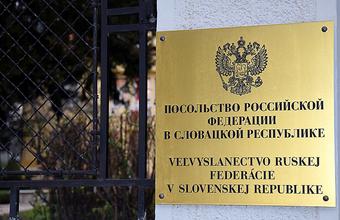 Власти Словакии высылают из страны трех российских дипломатов