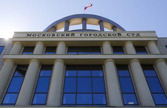 У Мосгорсуда спустя 20 лет сменится председатель