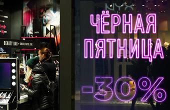 Семь ловушек «черной пятницы»: на что идут магазины ради высоких продаж