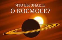 Много ли вы знаете о космосе?