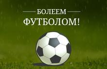 Болеем футболом
