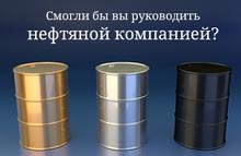 А ты бы смог руководить нефтяной компанией?