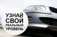 Какой из тебя водитель?