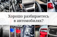 Хорошо разбираетесь в автомобилях?