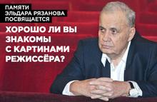 Памяти Эльдара Рязанова посвящается. Узнаешь фильм по одному кадру?
