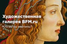 Художественная галерея BFM.ru. Кто автор картины?