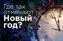 Где так отмечают Новый год?