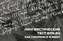 ЕГЭ по-старорусски