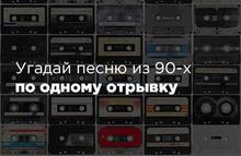 Танцпол BFM.ru 90-е