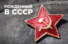 СССР - 25 лет спустя