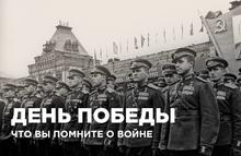 День Победы. Что вы помните о войне?