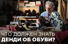 Обувных дел мастер