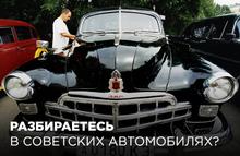 Разбираетесь в советских автомобилях?