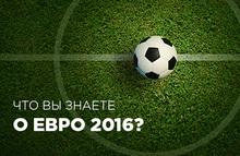 Что вы знаете о ЕВРО?