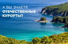 Курортная Россия
