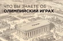 Олимпиада на BFM.ru