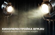 Киноперестройка BFM.ru