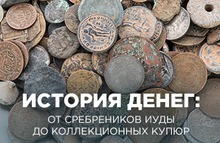 История денег: от сребреников Иуды до коллекционных купюр