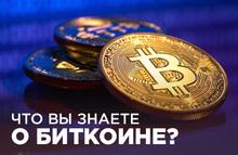Что вы знаете о биткоине?