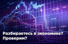 А вы разбираетесь в экономике?