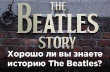 The Beatles навсегда