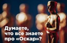 Думаете, что все знаете про «Оскар»?