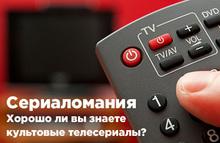 Хорошо ли вы знаете культовые телесериалы?
