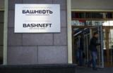 Большая игра под названием «Приватизация «Башнефти»