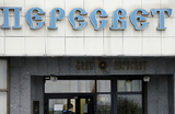 Банк РПЦ доработал до введения временной администрации