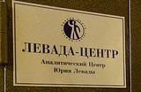 Директор «Левада-центра»: мы не внесем себя в реестр иноагентов ни при каких условиях