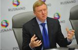Чубайс: «Наноиндустрия в России есть, она состоялась»