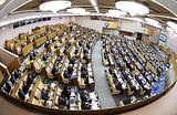 Госдума растет: депутаты решили добавить себе помощников