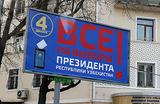 После Каримова. Чем обернутся для России выборы в Узбекистане?