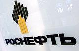 Приватизация «Роснефти». Оценки и вопросы