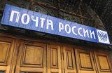 «Почта России»: переданные ФСБ документы не связаны с премией Страшнову в 95 млн