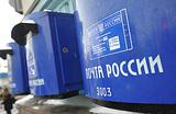 Сомнительная премия «главного почтальона России»