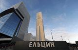 Теория лжи вокруг «Ельцин Центра»