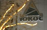 Дело ЮКОСа возвращается: экс-акционеры ждут расплаты