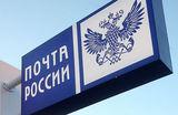 Обошлись без субсидий. Как «Почте России» удалось нарастить прибыль?