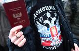 Демонстративное признание: что дают в России паспорта ДНР и ЛНР