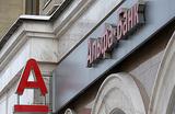 Раскол в сообществе: «Альфа-Банк» против Ассоциации российских банков