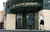 «Росэнергобанк» из первой сотни ограничил выдачу вкладов