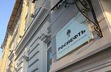 «Роснефть» заплатит акционерам 35% прибыли