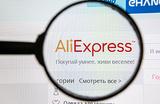 Новая доставка AliExpress: что можно получить уже на следующий день