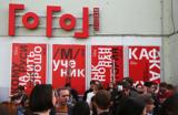 Скандал в «Гоголь-центре»: борьба с инакомыслием или борьба за миллионы?