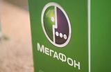 «Мегафон» расплачивается за сбой