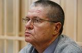 Дело Улюкаева — «избрана довольно жесткая формулировка обвинения»